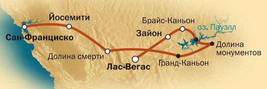тур в США, тур Гранд Каньон, США большой каньон тур, тур в США Долина монументов, тур в США Лас-вегас, тур в США сан-франциско