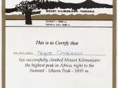 Фото из тура в Танзанию в 2003 году. Диплом покорителя Килиманджаро.