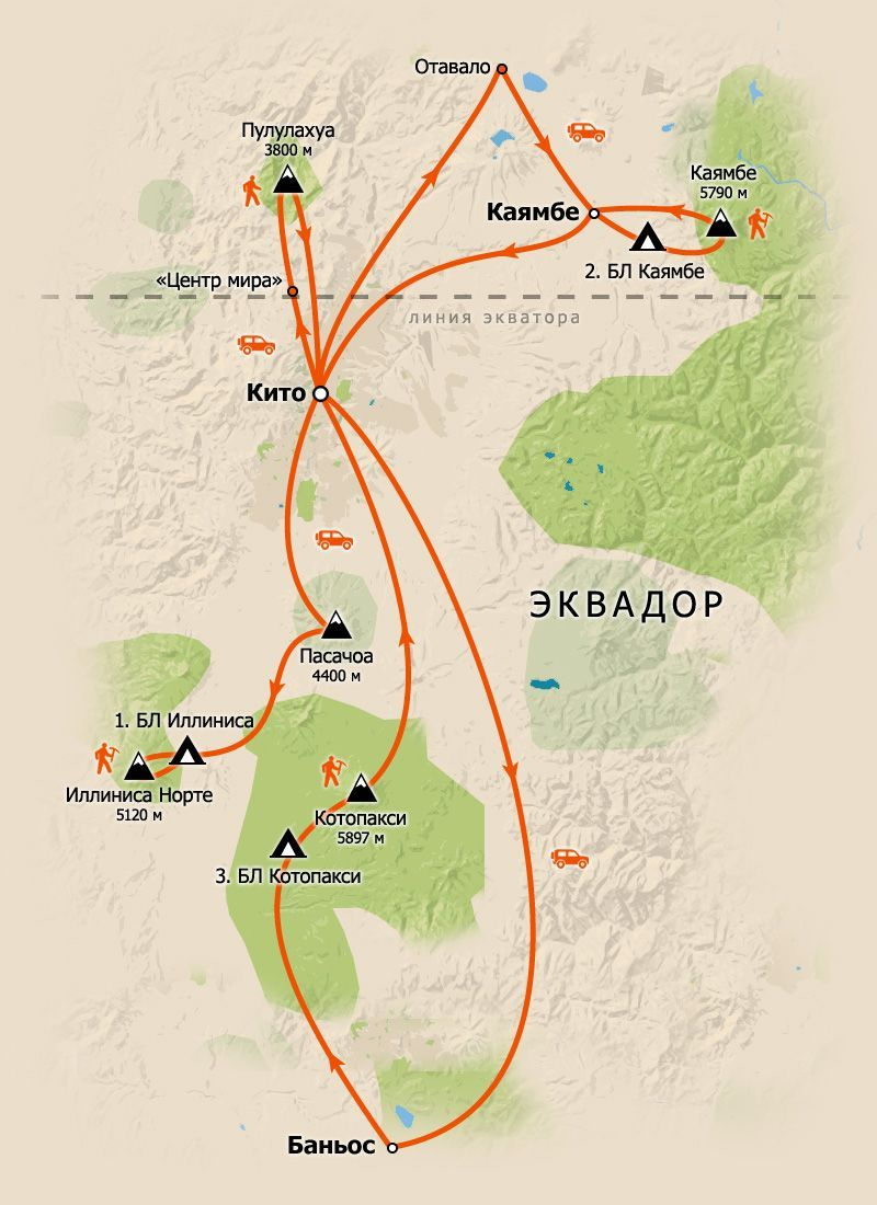 карта маршрута восхождений в Эквадоре